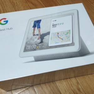 楽天でんきのキャンペーンに当選したのでGoogle Nest Hubが届きました!
