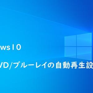 Windows10 CD / DVD / ブルーレイの自動再生設定をオフにする