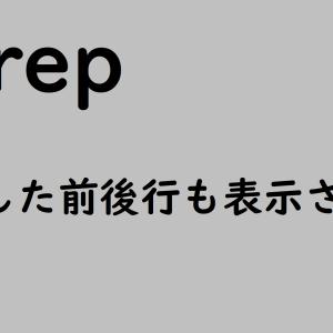 grepで検索結果に一致した前後も表示させるオプション