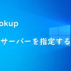 nslookupでDNSサーバーを指定する方法