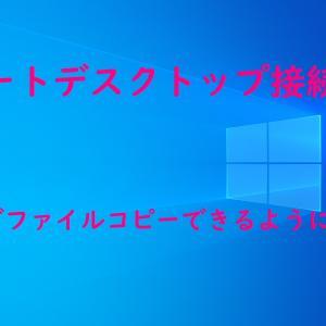 リモートデスクトップ接続 PC間でファイルコピーできるようにする設定