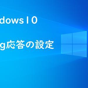 Windows10 コンピューターがping応答するように設定する