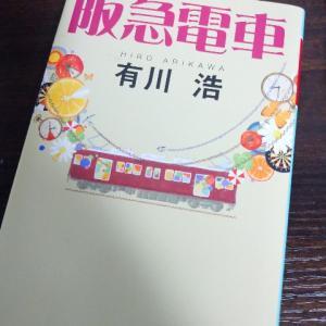 【おすすめ】『 阪急電車』/有川浩を読んで良かった
