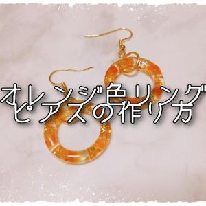 【レジン】簡単!オレンジ色リングピアスの作り方