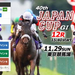 第40回 ジャパンカップ(GⅠ) 予想1