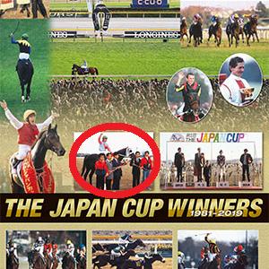 第40回 ジャパンカップ(GⅠ) 予想4