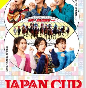 第40回 ジャパンカップ(GⅠ) 結論