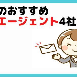 介護士が勧めるおすすめ転職エージェント4社【ニーズ別に紹介】