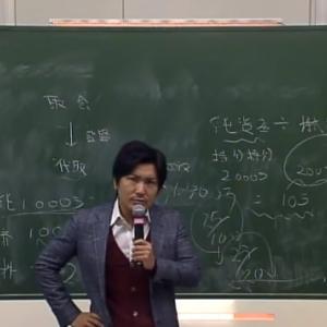 TAC法改正対策講座取りました。