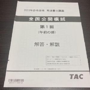 TAC全国公開模擬 第3回