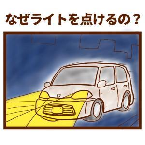 車のライトはどうして点けるの? 質問に答えると末っ子の反応は…
