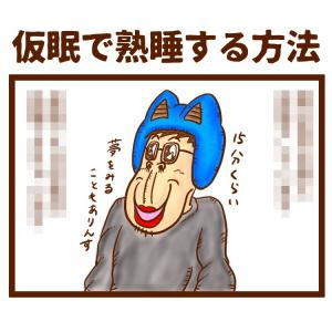 超オススメ!仮眠の効果!仮眠の取り方とコツを4コマ漫画で簡単解説