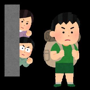 『不登校で将来が不安』にサヨナラ!不登校をチャンスに変える方法!!