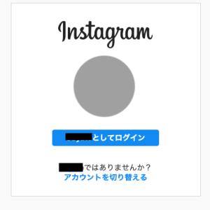 【悲報】もう、instagramではoauthログインはできない。
