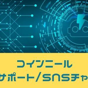 コインニール公式サイト | 公式サポート | 公式SNS