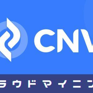 CNVプロジェクトとは?