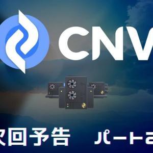 【CNV】プロジェクトの特長