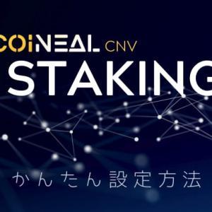 【図解】CNVステーキングのやり方、設定方法を解説   CoinealのCNVステーキングはデスクトップ版webのみ