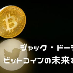 【インタビュー全文】ジャック・ドーシー氏、ビットコインの未来を語る