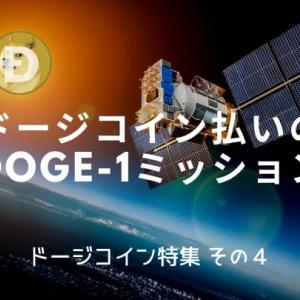ドージコイン特集4   全額DOGE払い!衛星打ち上げ計画