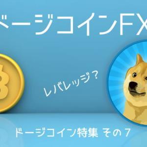 ドージコイン特集7   ドージコインFX(Dogecoin FX)とは?DOGEレバレッジ取引のおすすめ取引所を解説