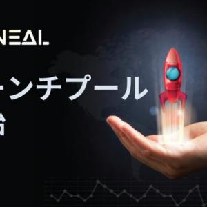 Coineal Launchpool(コインニール・ローンチプール)はグローバル市場での評価に注目