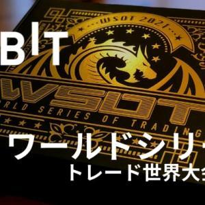 BYBITのWSOT2021   世界最大の仮想通貨トレード大会
