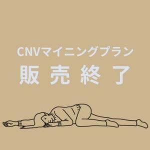 CNVマイニングプラン販売終了