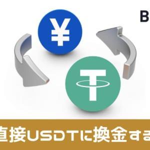 【図解】日本円を直接USDTに換金する方法