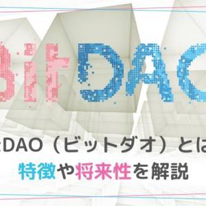 仮想通貨BitDAO(ビットダオ)/BIT(ビット)の買い方・購入方法について