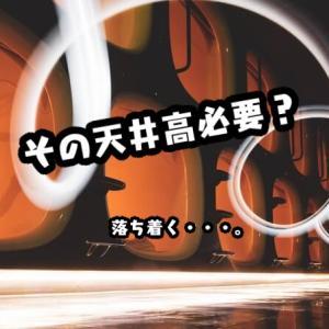 泉北ホームプレミアムパッケージ 天井高について