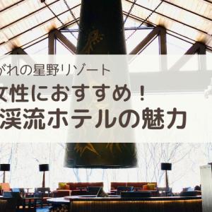 青森で星野リゾート!「奥入瀬渓流ホテル」は大人の女子旅に超おすすめ