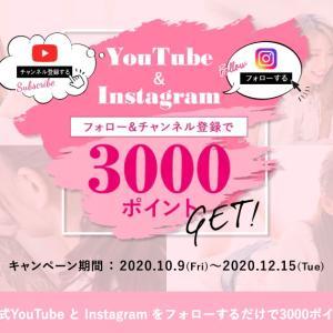 湘南美容クリニックで3万円以上ポイントがもらえる方法と貯め方を紹介