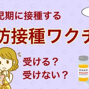 【育児】乳幼児予防接種ワクチンは本当に必要なのか?受けるリスクと受けないリスク(主な10種ワクチン辞典付き)