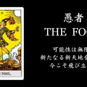 【タロットカード】愚者のカード