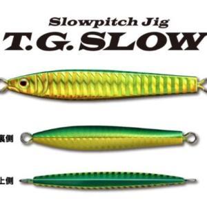 TGスロー|スミスからスローピッチ対応のタングステン製ジグが新発売!価格やサイズカラーまとめ
