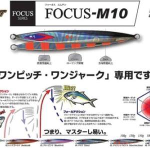 FOCUS-M10|コジャントの新ジグは初心者に最適!スロージギング入門編