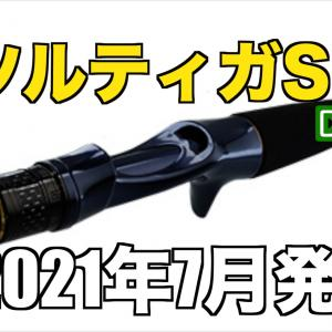 【ソルティガSLJ】スーパーライトジギング の最高峰ロッドがデビュー決定!
