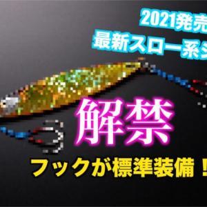 バンブルズジグスロー|スローフォール特化型フック装備のジグがJACKLLから発売!