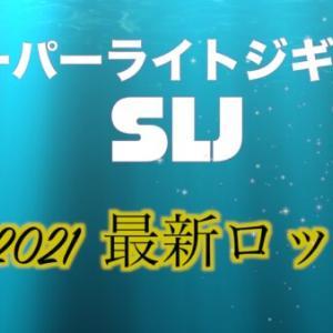 【SLJ専用ベイトロッド】絶対欲しくなる1本!2021年はコレで決まり!