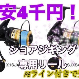 【エックスワンSJX8】4千円台の格安ショアジギングリールがPROXから発売!