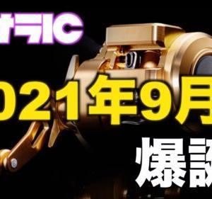 【バサラIC】が2021年9月に発売。DAIWAの最高峰リールが黄金ボディでついに爆誕!