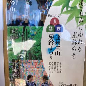浜松で風鈴祭り