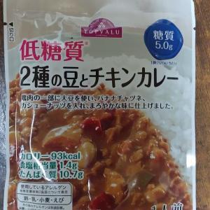 2種の豆とドライカレー 低糖質 トップバリュー