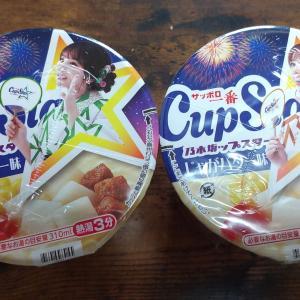 カップスター 乃木坂ップスター じゃがバター味