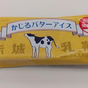 かじるバターアイス 赤城乳業 北海道産発酵バター