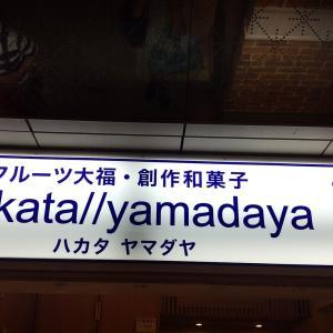 ハカタ ヤマダヤ フルーツ大福 福岡駅