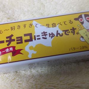 不二家 バターチョコにキュンです。