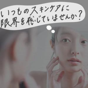 """私らしい""""美""""を解放する【パーソナライズフェイスマスクFUJIMI】"""
