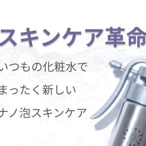 ミラブルケア正規代理店【ミラストア】